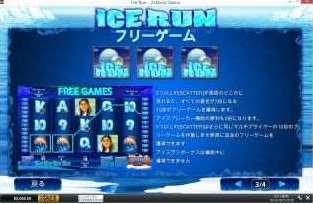 フリーゲーム画面