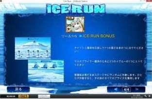 Ice Run Bonus画面