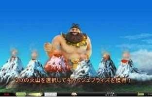 6個の火山