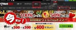 カジノの新規ボーナス