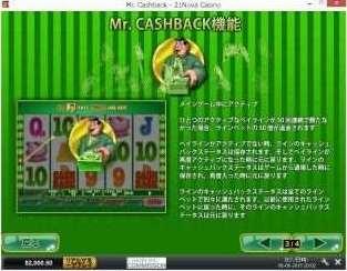 Mr. Cashback 機能