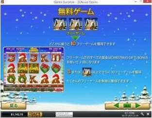 Santa Surpriseフリーゲーム