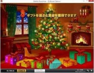 クリスマスギフトボーナス