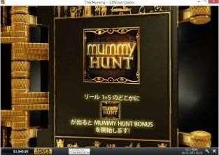 Mummy Power