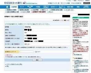 WEB取引パスワード