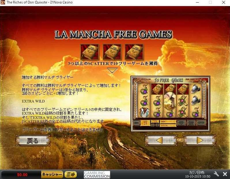 The Riches of Don QuixoteのLa Manchaフリースピン