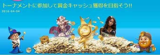 キャッシュ賞金ポット$10,000の山分けチャンス