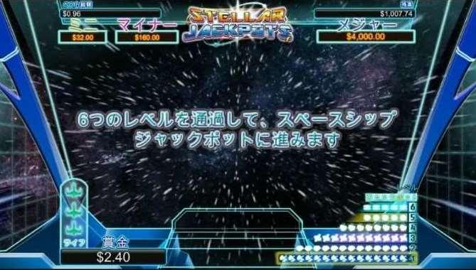 Stellar Jackpotsボーナス2
