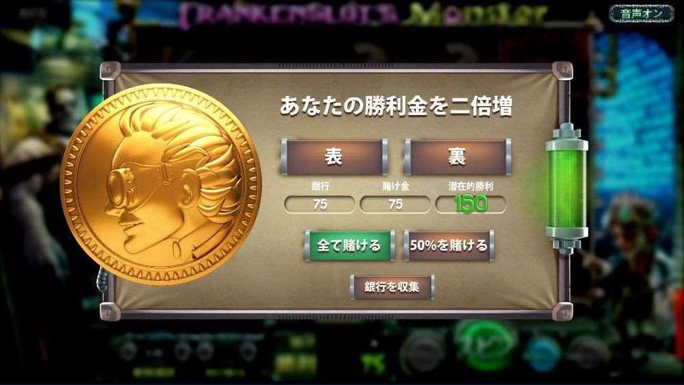 ギャンブル機能2
