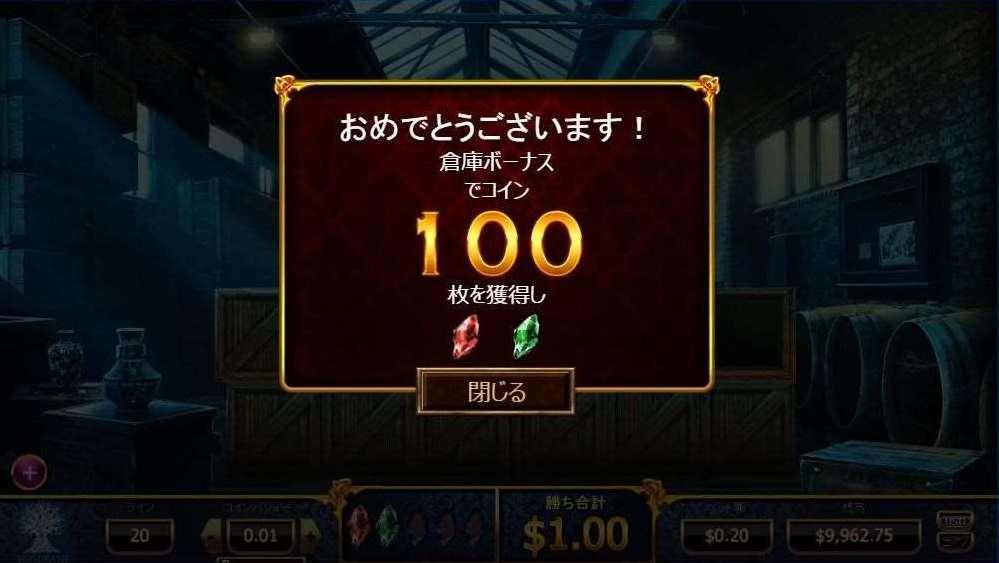 ボーナスゲーム4