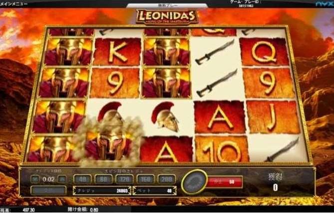 ランダムレオニダス獲得機能1