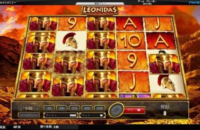 ランダムレオニダス獲得機能3