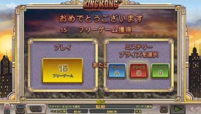 キングコングスマッシュ機能7