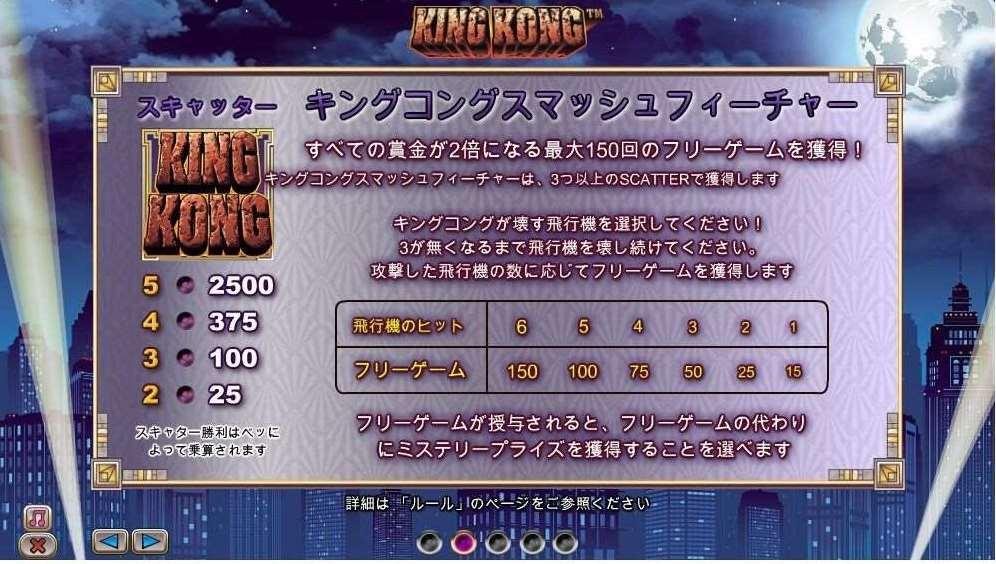 キングコングスマッシュ機能1