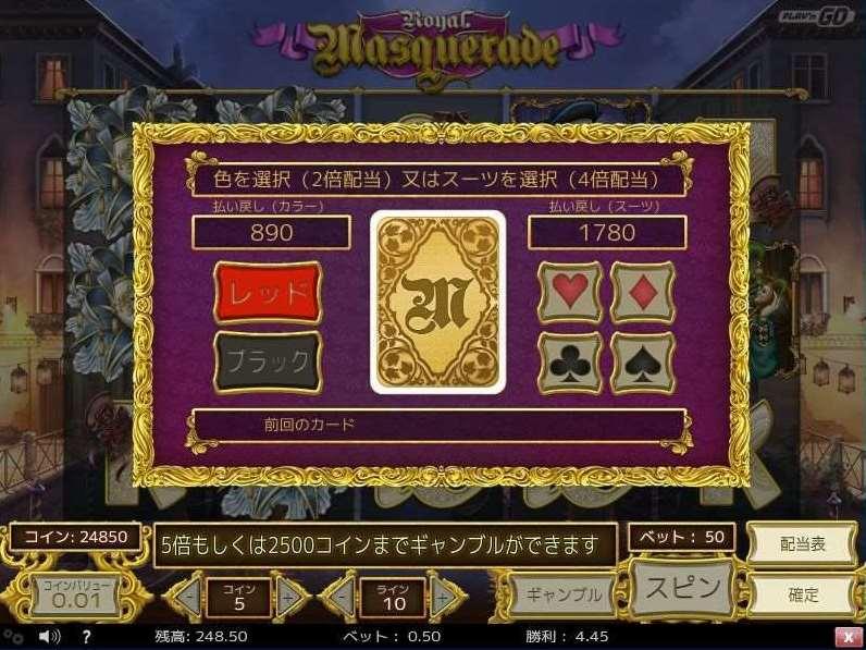 ギャンブルラウンド