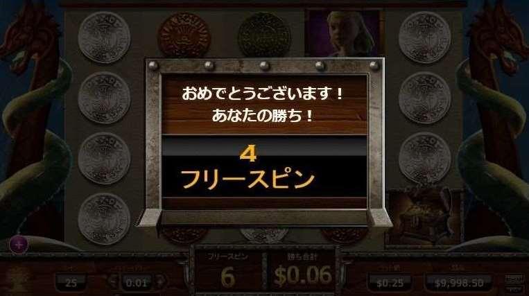 宝箱チャンス1
