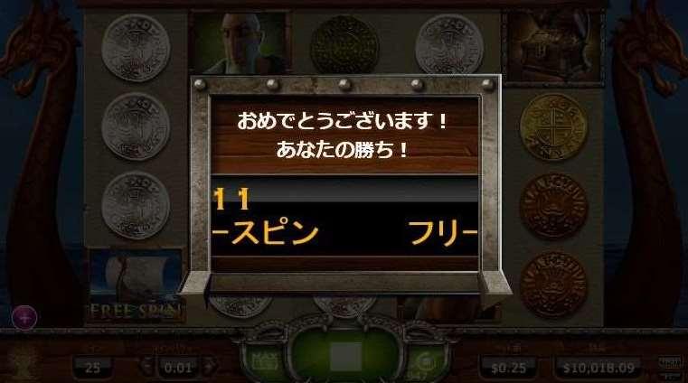 宝箱チャンス2