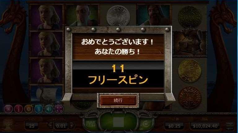 宝箱チャンス3