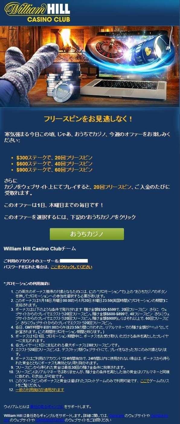 WHCCおうちでカジノプロモーション20160118