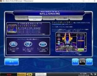 Who Wants To Be A Millionaireのプログレッシブジャックポット