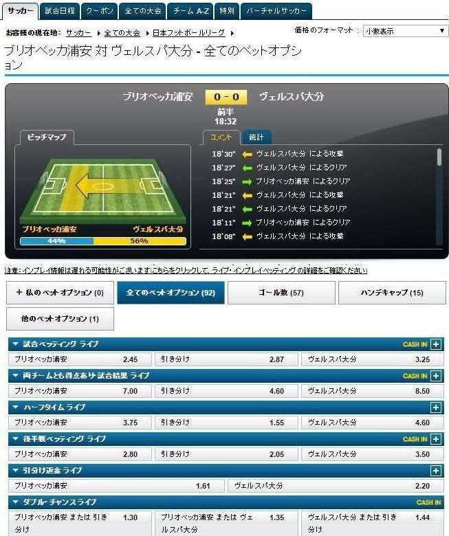 日本フットボールリーグ1