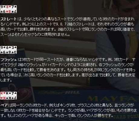 3カードポーカー勝敗2