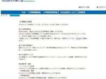 Visaデビット会員用ページ