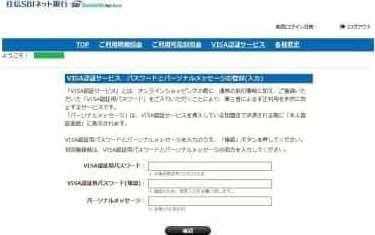 VISA認証用パスワードを設定