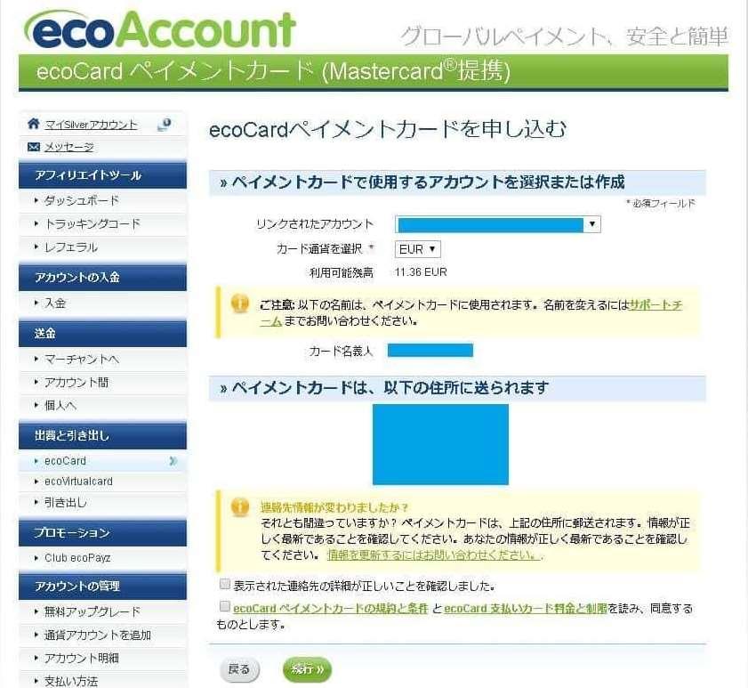 Linked accountの口座を確認