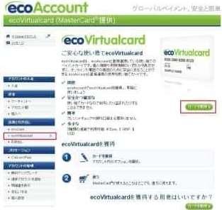 ecoVirtalcard1