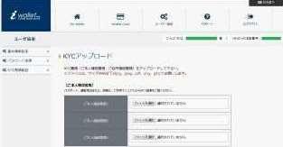 ユーザー基本情報設定2