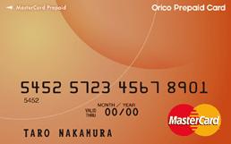 MasterCardプリペイドカード