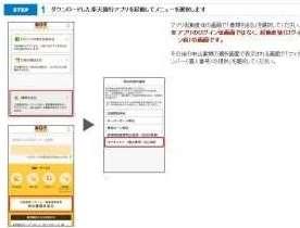 楽天銀行アプリの使い方1