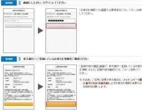 楽天銀行アプリの使い方2