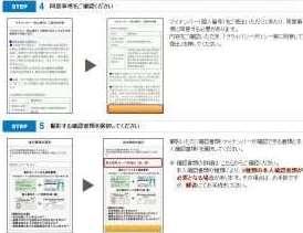 楽天銀行アプリの使い方3