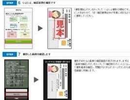 楽天銀行アプリの使い方4