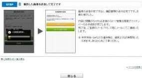 楽天銀行アプリの使い方5