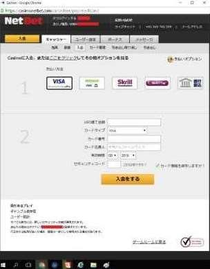 NetBet入金2