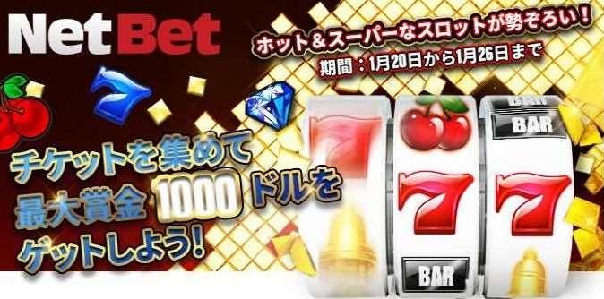 2017NetBet賞金プロモーション1