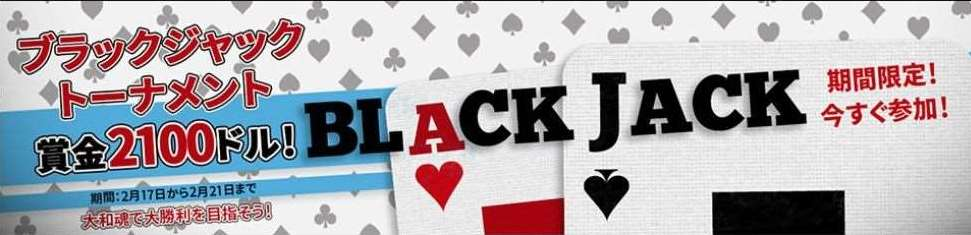 NetBetブラックジャックトーナメント1