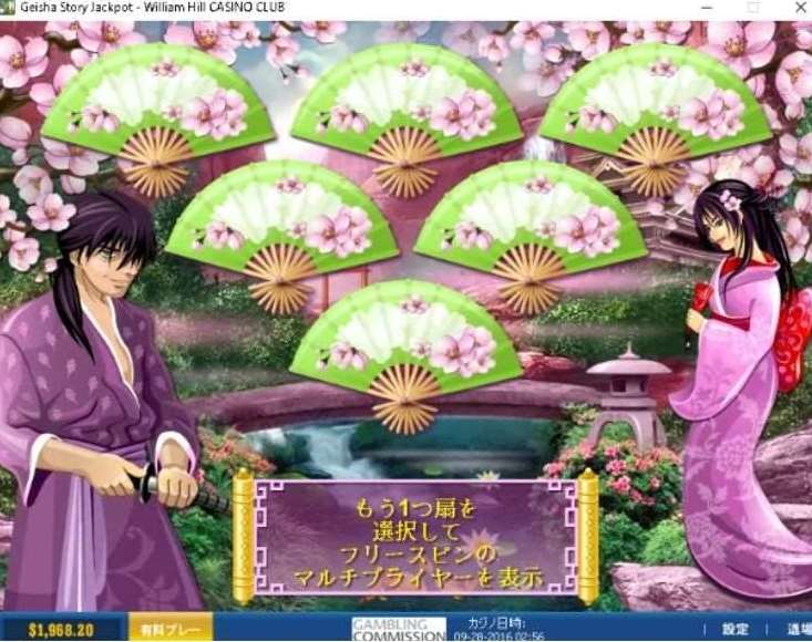 Geisha Garden Bonus6