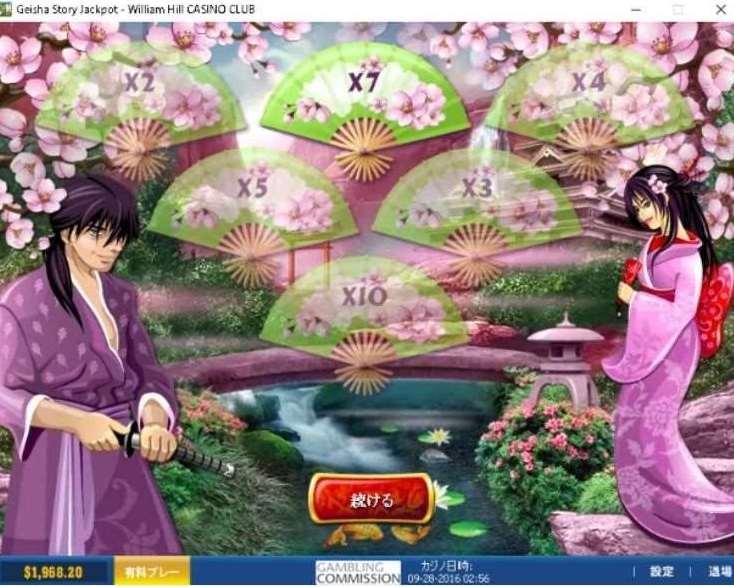 Geisha Garden Bonus7