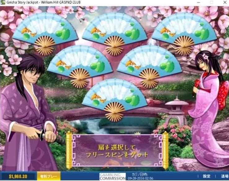 Geisha Garden Bonus4