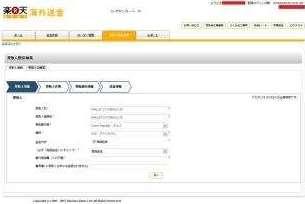 送金先の情報を入力する画面