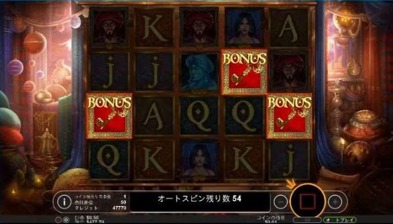 ボーナスゲーム1
