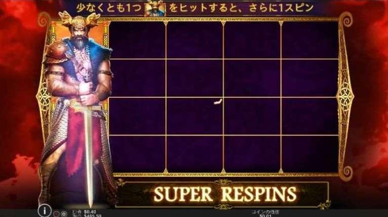 スーパー再スピン機能3