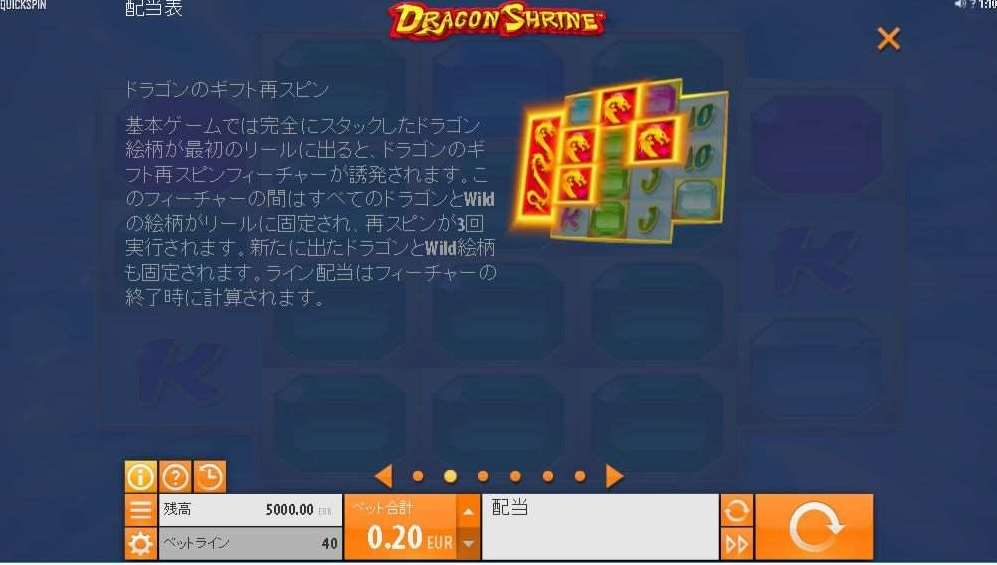 ドラゴンギフト再スピンヒューチャー1