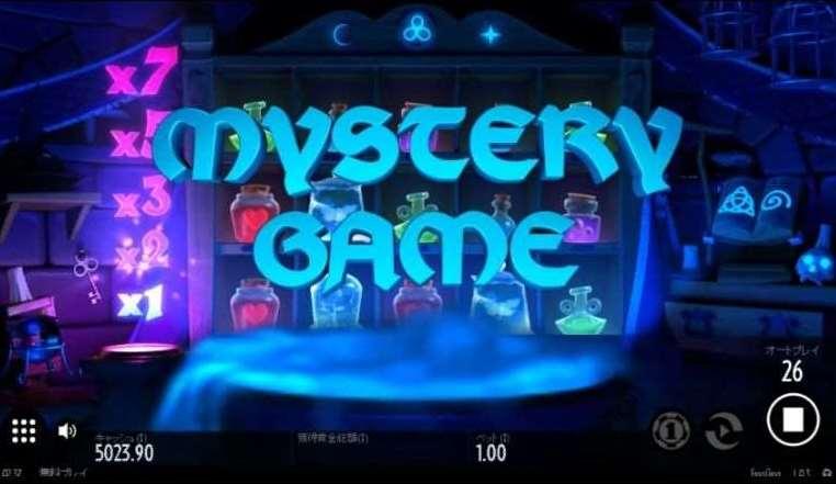 ミステリーゲーム機能2