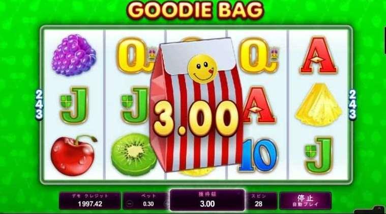 Goodie Bag機能2