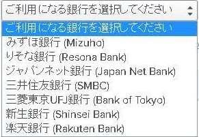 インスタントバンキング入金3